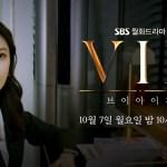 VIP Korean Drama