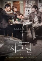 signal_28korean_drama29-p1