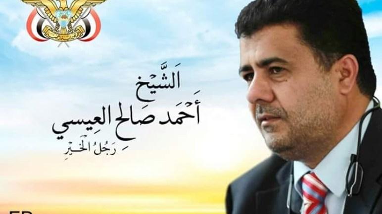 غضب شعبي عارم للتنديد بجريمة التآمر على رمز اليمن الشيخ أحمد العيسي