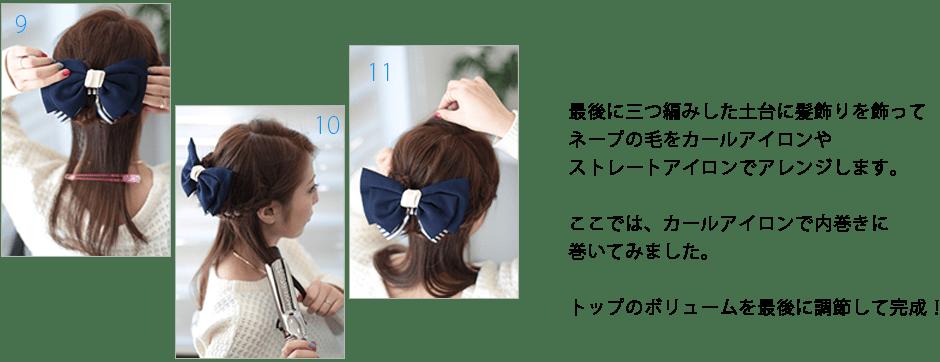 松田ハーフアレンジ9-10-11