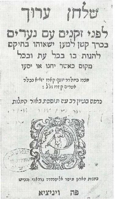 shulchan-orach-title-page-5351682