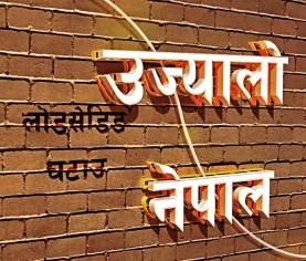 ugyalo nepal 3d work out
