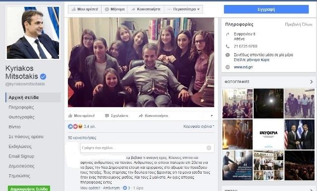 kyriakos_mitsotakis_facebook_sxolio