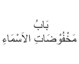 Kalimat Isim Yang Dijarkan I'rabnya