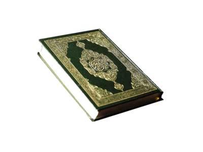 5 Perbedaan Quran Dengan Hadits Kudsi