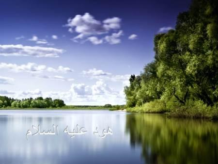 Ayat Tentang Kisah Nabi Hud Dan Artinya