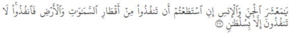 Teks Surah Ar Rahman Ayat 33