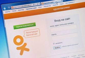 «Одноклассники» тестируют интернет-магазины внутри сети