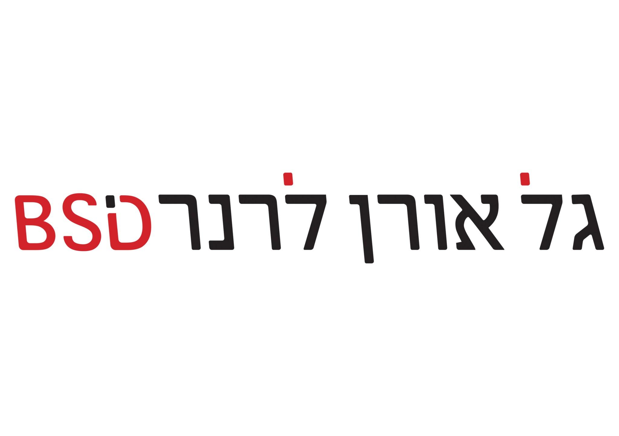 לוגו גל אורן