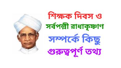 Sarvepalli Radhakrishnan Biography in Bengali রাধাকৃষ্ণন এর জীবনী ও বাণী