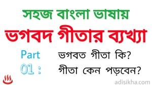 Bhagwat Geeta Bengali