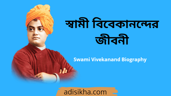 স্বামী বিবেকানন্দের জীবনী Swami Vivekananda Biography in Bengali, Swami Vivekananda prabandha rachana in Bengali, Essay on Swami Vivekananda in Bengali language, Swami Vivekananda Essay in Bengali, Swami Vivekananda Paragraph in Bengali, Swami Vivekananda Jibon Kahini Bangla, Swami Vivekananda life story in Bengali