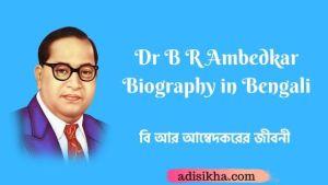 Dr B R Ambedkar Biography in Bengali বি আর আম্বেদকরের জীবনী