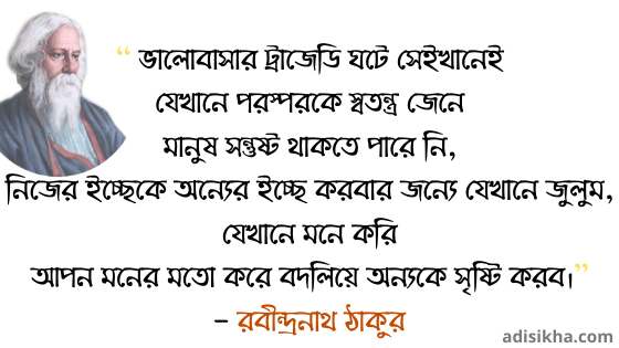 Best Love Quotes by Rabindranath Tagore in Bengali