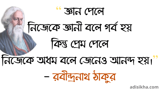 Famous Love Quotes in Bengali Rabindranath Tagore