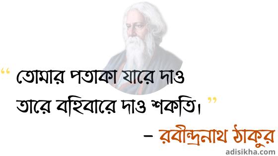 বিশ্বকবি রবীন্দ্রনাথ ঠাকুরের বাণী