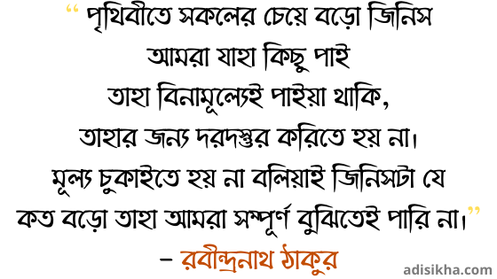 Rabindranath Tagore quotes in Bengali about life
