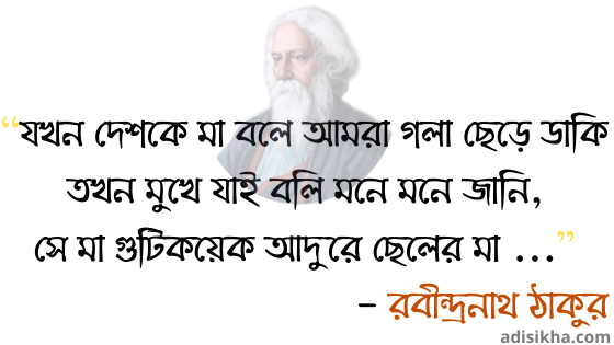 Rabindranath Tagore Quotes on Nature in Bengali