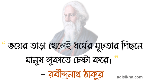 Rabindranath Tagore Quotes on Religion in Bengali