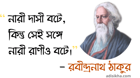 Rabindranath Tagore Quotes on Woman