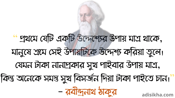 Rabindranath Tagore sad quotes in Bengali