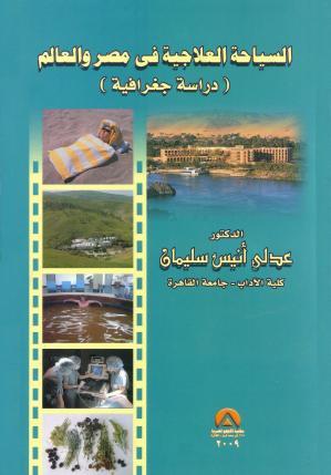 """""""السياحة العلاجية في مصر و العالم"""" للدكتور عدلى انيس"""
