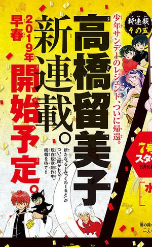 Un nouveau manga pour Rumiko Takahashi