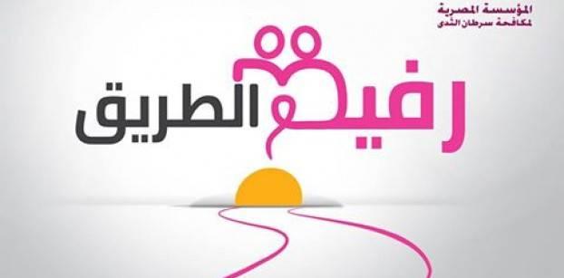 أصوات مصرية رفيق الطريق 8 نصائح لرفقاء مريضة سرطان الثدي