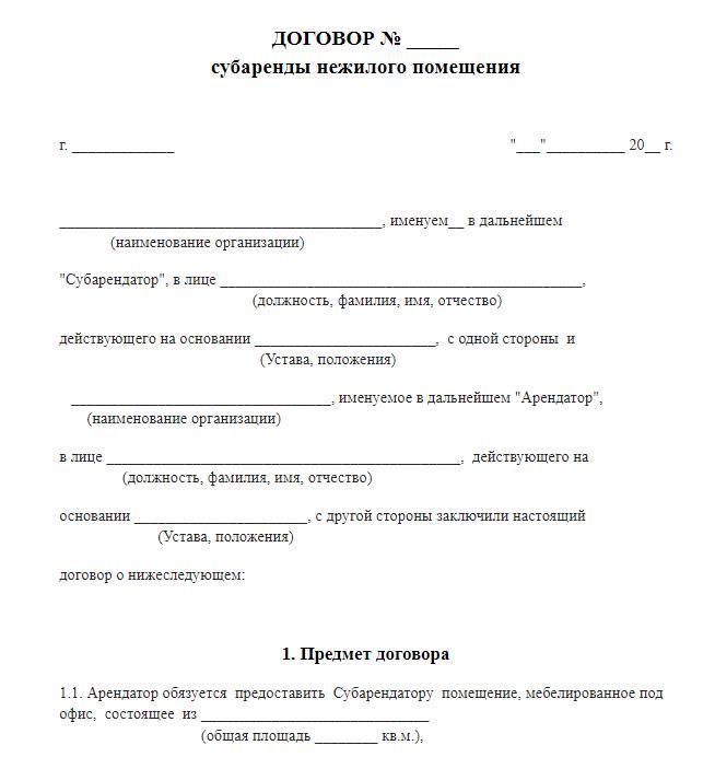 https://propravo24.ru/dendvizhimost/arenda-i-nymm/subarenda-nezhilogo-pomesheniya.