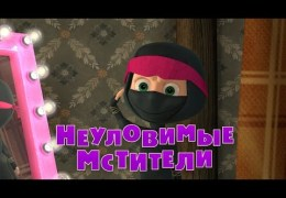 Masha and the Bear – Elusive Avengers