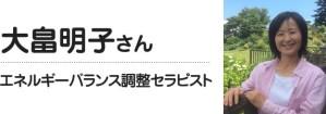 二人三脚web構築スクール1期大畠明子さん