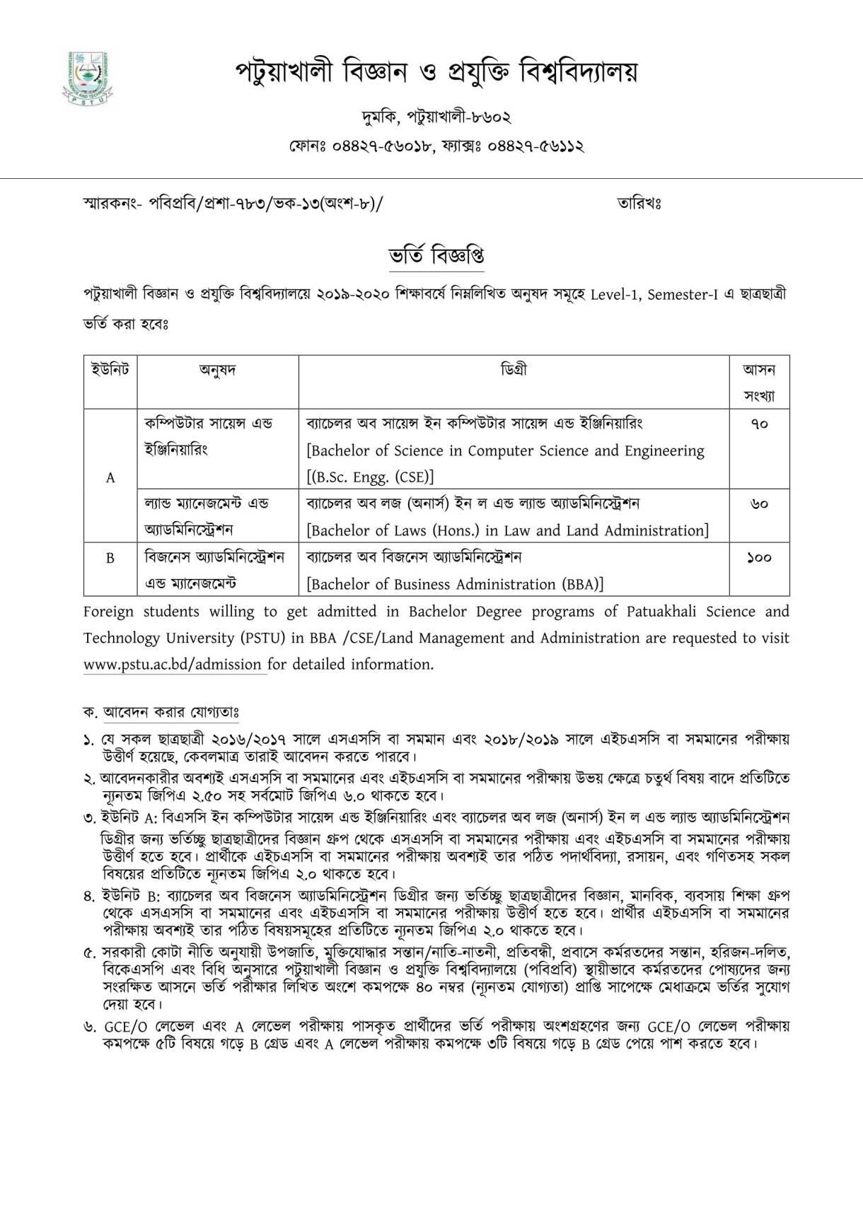 pstu admission circular 2019-20