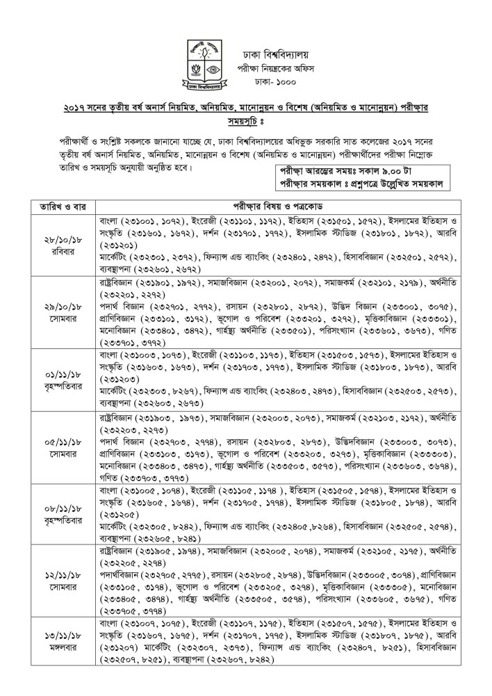 Du 7 college honours 3rd year routine 2018-1