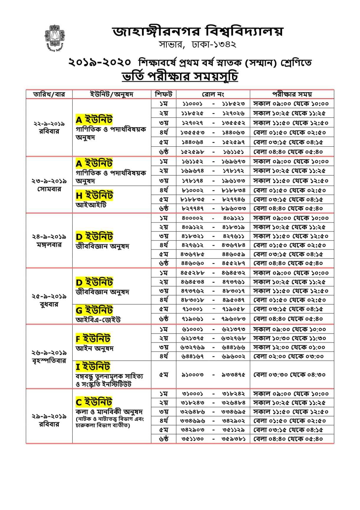 JU Admission Test Schedule 2019-20-1