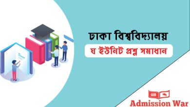 Photo of Dhaka University D Unit Question & Solution 2019-20