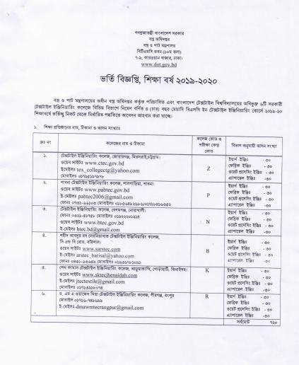 textile college admission test