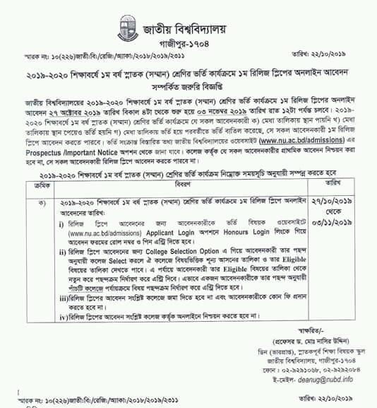 nu release slip application notice 2019-20