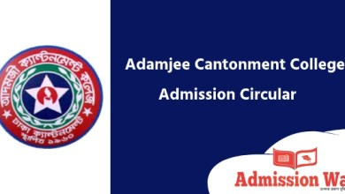 Photo of Adamjee Cantonment College Admission Circular 2020 । acc.edu.bd