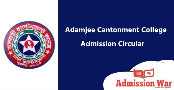 Adamjee Cantonment College Admission Circular