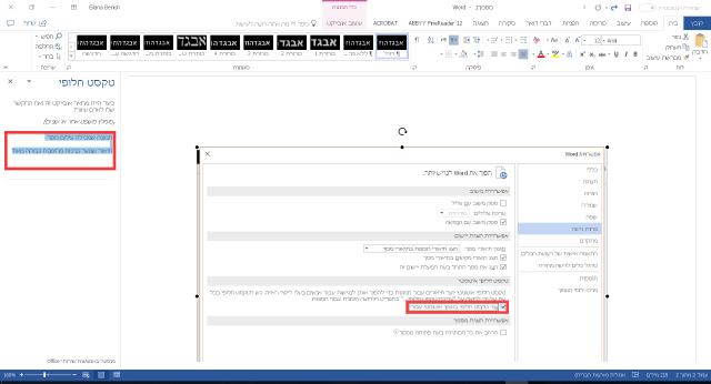 חלון עריכת טקסט חלופי אוטומטי ב Microsoft Word
