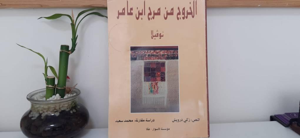 الخروج من مرج ابن عامر