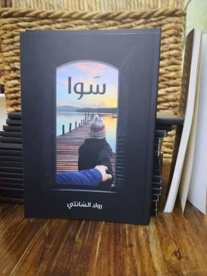 سوا - رواد السانتي