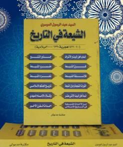 الشيعة في التاريخ