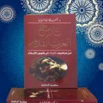 """تاريخ العرب القديم """"إبراهيم عليه السلام إلى ظهور الإسلام"""""""
