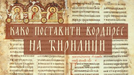 kako postaviti wordpress na cirilici