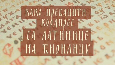 kako prebaciti wordpress sa latinice na cirilicu