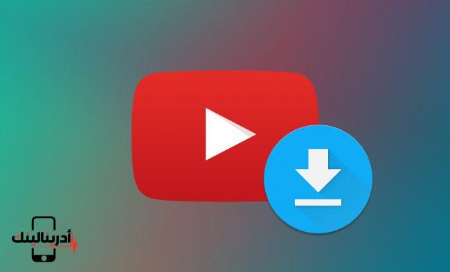 افضل 9 برنامج تنزيل فيديو من اليوتيوب دليل شامل ومفصل ادرينالينك