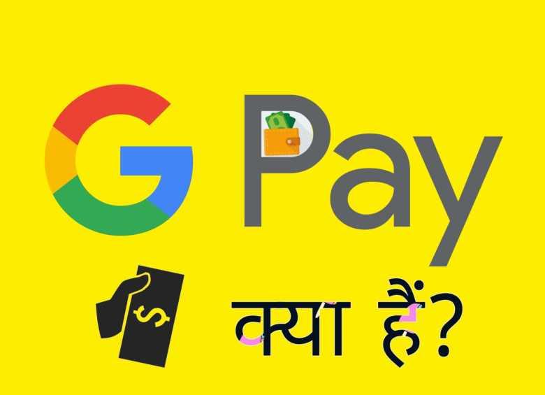 Google Pay Kya Hai