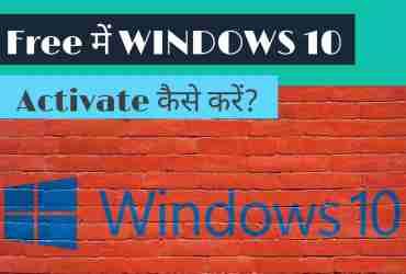 FreeWindows10 Activate कैसे करें? समझें Step By Step में
