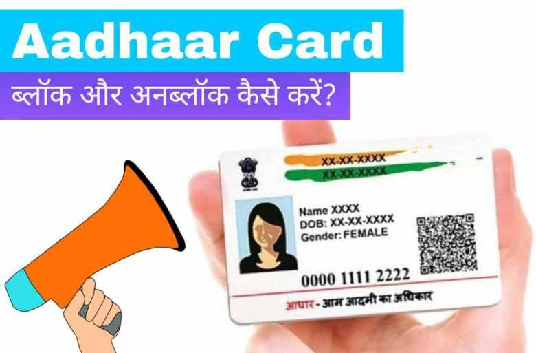 Aadhaar Card को Lock और Unlock कैसे करें? जरूरत के अनुसार